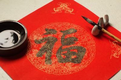2. Menempelkan karakter 'Fu'