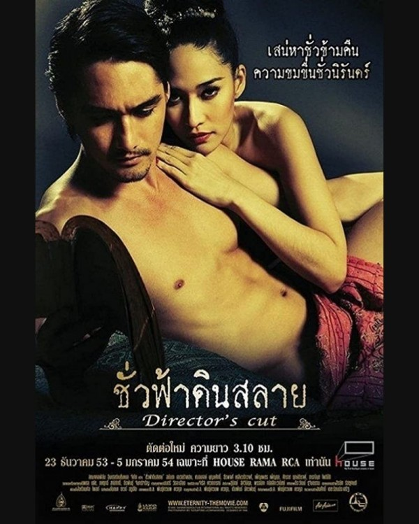 Film Erotix